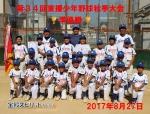 第34回東播少年野球秋季大会 ☆結果☆