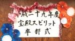 平成29年度:卒部式!
